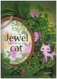 Jewel cat: 고양이 핑크의 선물