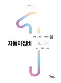 자동차정비 기사 실기(2019)