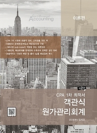 CPA 1차 최적서 객관식 원가관리회계: 이론편