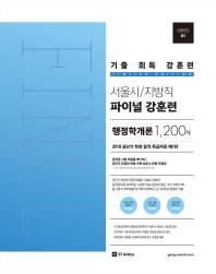 공단기 기출 회독 강훈련 서울시/지방직 파이널 행정학개론 1200제(2018)