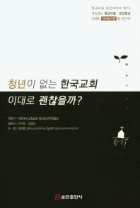 청년이 없는 한국교회 이대로 괜찮을까?