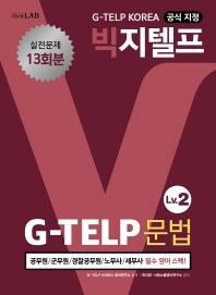 시원스쿨랩(LAB) 빅지텔프 G-TELP 문법 Level. 2