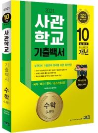 수학(나형) 사관학교 기출백서 10개년 총정리(2021)