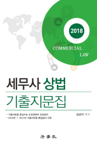 세무사 상법 기출지문집(2018)