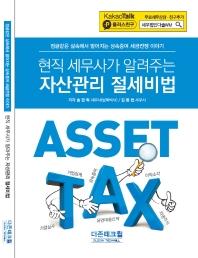현직 세무사가 알려주는 자산관리 절세비법(2021)