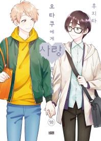 오타쿠에게 사랑은 어려워. 10