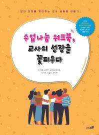 수업나눔 워크북, 교사의 성장을 꽃피우다