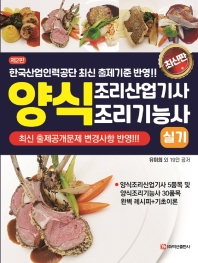 양식조리산업기사&양식조리기능사 실기