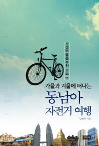 가을과 겨울에 떠나는 동남아 자전거 여행