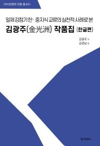 김광주 작품집(한글편)