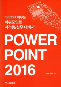 Power Point 2016