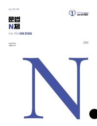 수능 국어 언매 문제집 문법 N제(2021)(2022 대비)