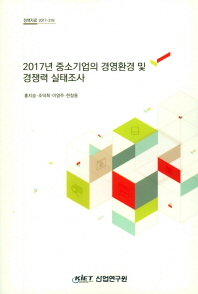2017년 중소기업의 경영환경 및 경쟁력 실태조사