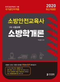 소방학개론(소방안전교육사 1차 시험과목)(2020)