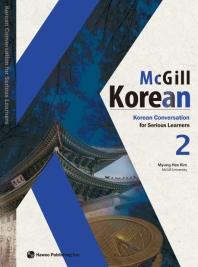 맥길 한국어(Mcgill Korean). 2
