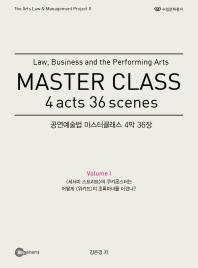 공연예술법 마스터클래스 4막 36장. 1