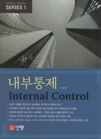 내부통제(Internal Control)