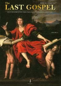 영어로 읽고 성화로 보는 The Last Gospel