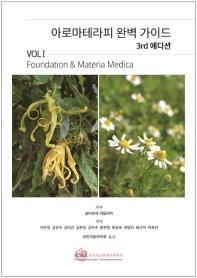 아로마테라피 완벽 가이드 Vol. 1