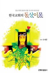 한국교회의 동상이몽