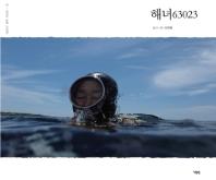 해녀 63023 (한영판)