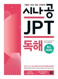 [epub3.0]시나공 JPT 독해(2018)