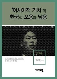 함재봉 - '아시아적 가치'의 한국적 오용과 남용 (시사만인보 098)