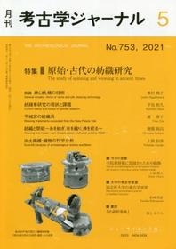 考古學ジャ-ナル 2021.05