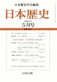 일본역사 日本歷史 2021.05
