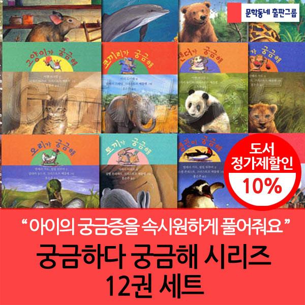 궁금하다 궁금해 시리즈 12권