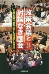 政策會議と討論なき國會 官邸主導體制の成立と後退する熟議