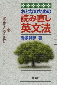 おとなのための讀み直し英文法