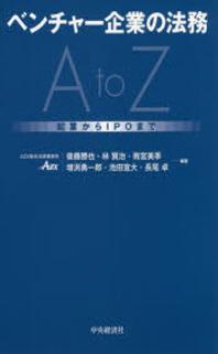 ベンチャ-企業の法務A TO Z 起業からIPOまで