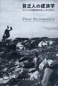 貧乏人の經濟學 もういちど貧困問題を根っこから考える