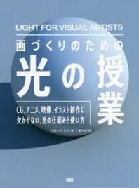 畵づくりのための光の授業 CG,アニメ,映像,イラスト創作に欠かせない,光の仕組みと使い方