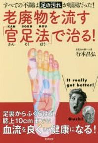 老廢物を流す「官足法」で治る! すべての不調は足の汚れが原因だった!
