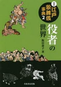 圖說江戶歌舞伎事典 2