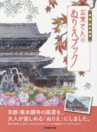 お東さんのぬりえブック 京都.東本願寺
