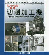 21世紀の工作機械と設計技術モノづくりの基本切削加工機