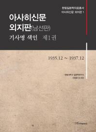 아사히신문 외지판(남선판) 기사명 색인. 1: 1935.12-1937.12
