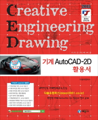 KS규격에 따른 기계 AutoCAD-2D 활용서(2015)