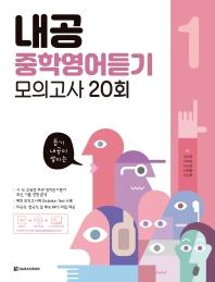 내공 중학영어듣기 모의고사 20회. 1