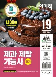 이기적 제과 제빵기능사 필기(2019)