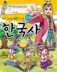 재미 두 배 지식 두 배 만화 한국사. 7: 천 년 왕국 신라