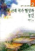 한국근대국가형성과 농민(사회사연구총서 2)