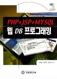웹 DB 프로그래밍(PHP+JSP+MYSQL)