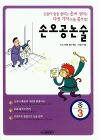 손오공 논술(중3)