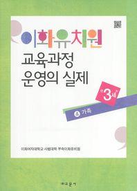 이화유치원 교육과정 운영의 실제. 4: 가족(만3세)