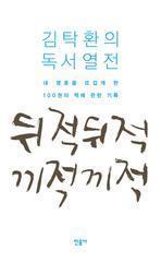 뒤적뒤적 끼적끼적 : 김탁환의 독서열전