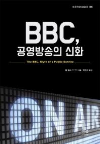 BBC, 공영방송의 신화